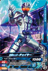 D4-015 N 仮面ライダーチェイサー