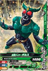 D4-017 R 仮面ライダーギルス