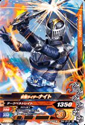 D4-019 N 仮面ライダーナイト