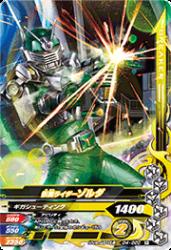 D4-020 R 仮面ライダーゾルダ
