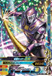 D4-021 SR 仮面ライダー王蛇
