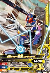 D4-026 N 仮面ライダー電王 ロッドフォーム