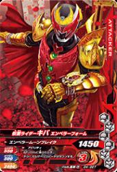 D4-027 R 仮面ライダーキバ エンペラーフォーム