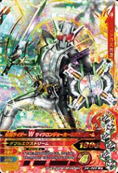 D4-028 LR 仮面ライダーW サイクロンジョーカーエクストリーム