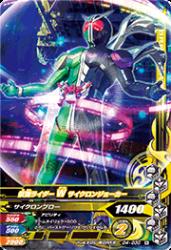 D4-030 N 仮面ライダーW サイクロンジョーカー