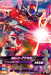 D4-031 N 仮面ライダーアクセル