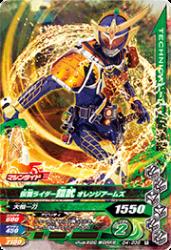 D4-036 R 仮面ライダー鎧武 オレンジアームズ