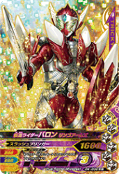 D4-038 SR 仮面ライダーバロン リンゴアームズ