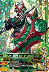 D4-039 SR 仮面ライダー斬月 ウォーターメロンアームズ