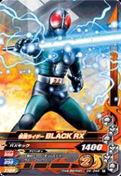 D4-044 R 仮面ライダーBLACK RX