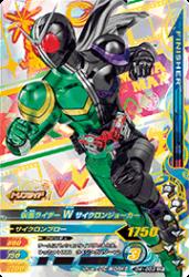 D4-053 CP 仮面ライダーW サイクロンジョーカー
