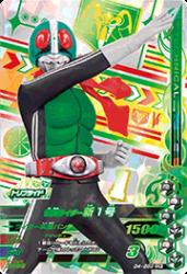 D4-056 CP 仮面ライダー新1号