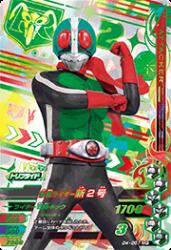 D4-057 CP 仮面ライダー新2号