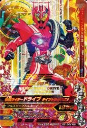 D5-002 LREX 仮面ライダードライブ タイプトライドロン