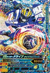D5-004 SR 仮面ライダードライブ タイプフォーミュラ