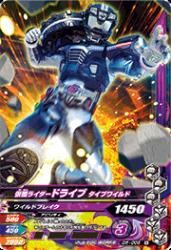 D5-006 N 仮面ライダードライブ タイプワイルド