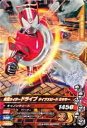 D5-007 N 仮面ライダードライブ タイプスピードミキサー
