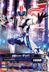 D5-008 R 仮面ライダーマッハ