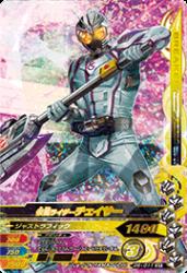 D5-011 SR 仮面ライダーチェイサー