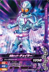 D5-012 N 仮面ライダーチェイサー