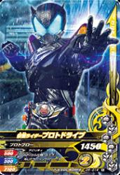 D5-014 N 仮面ライダープロトドライブ