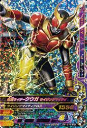 D5-015 SR 仮面ライダークウガ ライジングマイティ