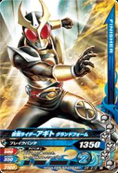 D5-016 N 仮面ライダーアギト グランドフォーム