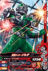 D5-017 N 仮面ライダーゾルダ