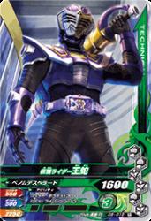 D5-018 R 仮面ライダー王蛇