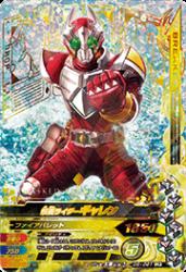 D5-021 LR 仮面ライダーギャレン
