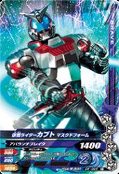 D5-025 R 仮面ライダーカブト マスクドフォーム