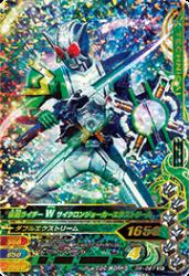 D5-027 SR 仮面ライダーW サイクロンジョーカーエクストリーム