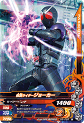 D5-028 N 仮面ライダージョーカー