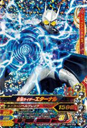 D5-029 SR 仮面ライダーエターナル