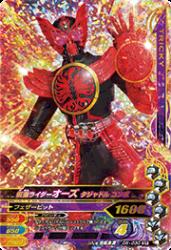 D5-030 SR 仮面ライダーオーズ タジャドルコンボ