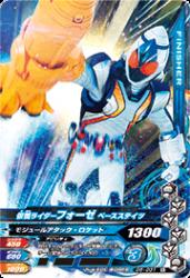 D5-031 N 仮面ライダーフォーゼ ベースステイツ