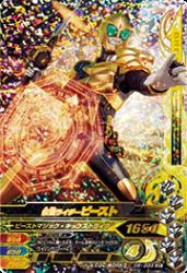 D5-033 SR 仮面ライダービースト