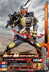 D5-034 N 仮面ライダー鎧武 ジンバーレモンアームズ