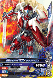 D5-036 R 仮面ライダーバロン リンゴアームズ