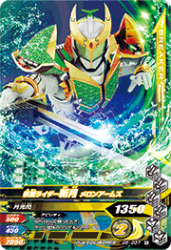 D5-037 N 仮面ライダー斬月 メロンアームズ