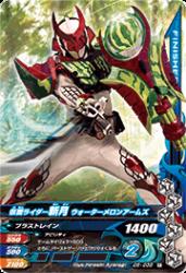 D5-038 R 仮面ライダー斬月 ウォーターメロンアームズ