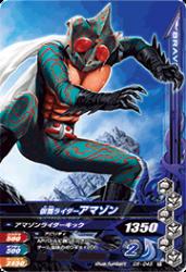 D5-045 R 仮面ライダーアマゾン