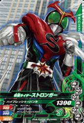 D5-047 N 仮面ライダーストロンガー