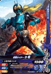 D5-050 R 仮面ライダー3号