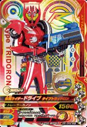 D5-052 CP 仮面ライダードライブ タイプトライドロン