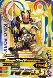 D5-054 CP 仮面ライダーブレイド キングフォーム