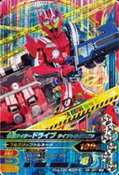 D6-001 LR 仮面ライダードライブ タイプトライドロン