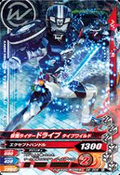 D6-006 N 仮面ライダードライブ タイプワイルド