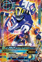 D6-010 SR 仮面ライダードライブ タイプフォーミュラマンターンF01