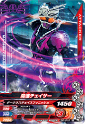 D6-015 N 魔進チェイサー